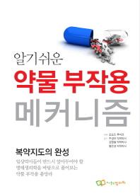 알기쉬운 약물 부작용 메커니즘