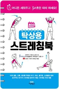 탁상용 스트레칭북