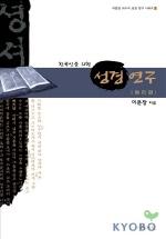 한국인을위한성경연구:원리편
