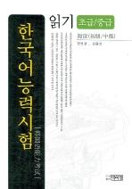 한국어 능력시험 읽기(초급 중급)