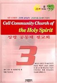 성령 공동체 셀교회