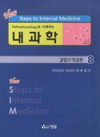 Pathophysiology로 이해하는 내과학. 8: 결합조직질환