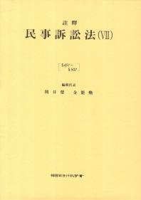 주석 민사소송법. 7: 451-502