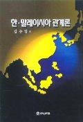 한.말레이시아 관계론