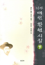 역주 매천 황현 시집(하)