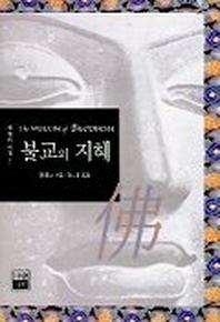 불교의 지혜
