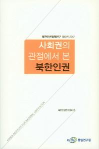 사회권의 관점에서 본 북한인권