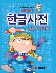한 권의 책으로 익히는 어린이 한글사전