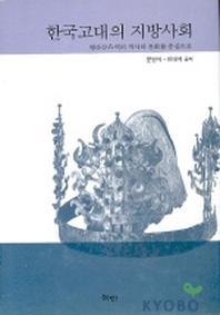 한국고대의 지방사회