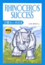 코뿔소의 성공 2