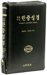 한중성경(병음해설)(단본)(대)(지퍼)(색인)
