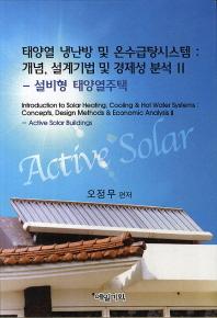 태양열 냉난방 및 온수급탕시스템 : 개념 설계기법 및 경제성 분석 2: 설비형 태양열 주택