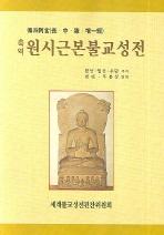 축역 원시근본불교성전