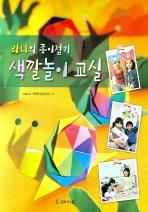 라니의 종이접기 색깔놀이 교실