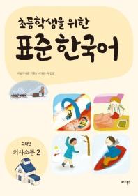 초등학생을 위한 표준 한국어: 고학년 의사소통 2