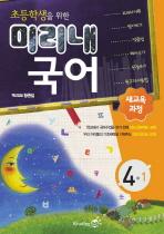 초등학생을 위한 미리내 국어 4-1(2011)
