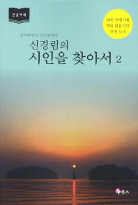 시인을 찾아서. 2(큰글자책)