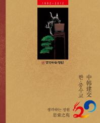 한 중 수교 20주년 생각하는 정원 20주년(1992 2012)