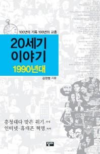20세기 이야기: 1990년대