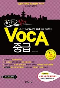만점 킬러 VOCA 중급(2013)