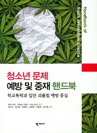 청소년 문제 예방 및 중재 핸드북