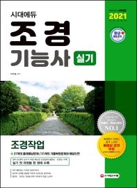 시대에듀 조경기능사 실기: 조경작업(2021)