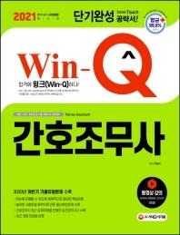 Win-Q 간호조무사 단기완성(2021)