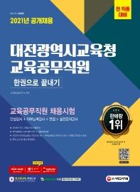 대전광역시교육청 교육공무직원 한권으로 끝내기(2021)