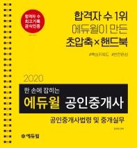 에듀윌 한 손에 잡히는 공인중개사법령 및 중개실무(공인중개사 2차)(2020)