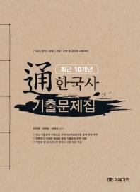 통 한국사 기출문제집(최근 10개년)