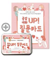 공감대화 UP 질문카드