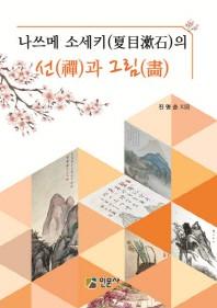 나쓰메 소세키의 선과 그림