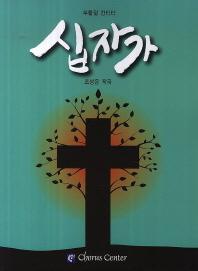 십자가(부활절 칸타타)(악보)