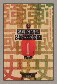 교과서 밖의 한국사 이야기