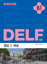 DELF(델프) B1