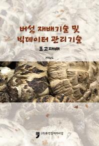 버섯 재배기술 및 빅데이터 관리기술: 표고재배