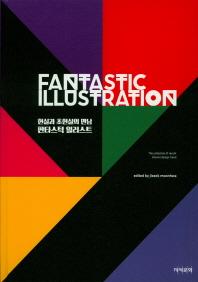 현실과 초현실의 만남 판타스틱 일러스트