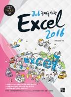 Job 준비를 위한 Excel 2016