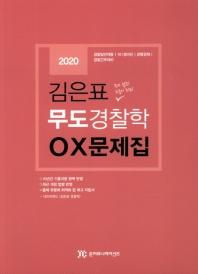 김은표 무도 경찰학 OX 문제집(2020)