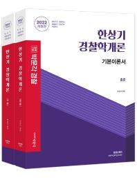 합격기준 박문각 한상기 경찰학개론 기본이론서 세트(2022)