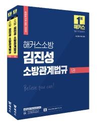 해커스소방 소방공무원 김진성 소방관계법규 기본서 세트(2022)