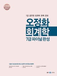 오정화 회계학 7급 파이널 완성(2021)