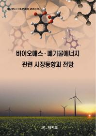 바이오매스 폐기물에너지 관련 시장동향과 전망
