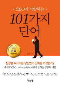 CEO가 사랑하는 101가지 단어