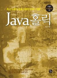 최고 수준의 프로그래머가 되기 위한 Java 홀릭