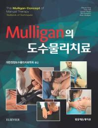 Mulligan의 도수물리치료