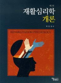 재활심리학 개론