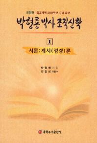 박형룡 박사 조직 신학. 1