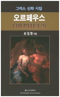 오르페우스