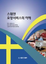 스웨덴 요양서비스의 이해